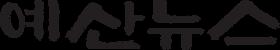 예산뉴스 로고